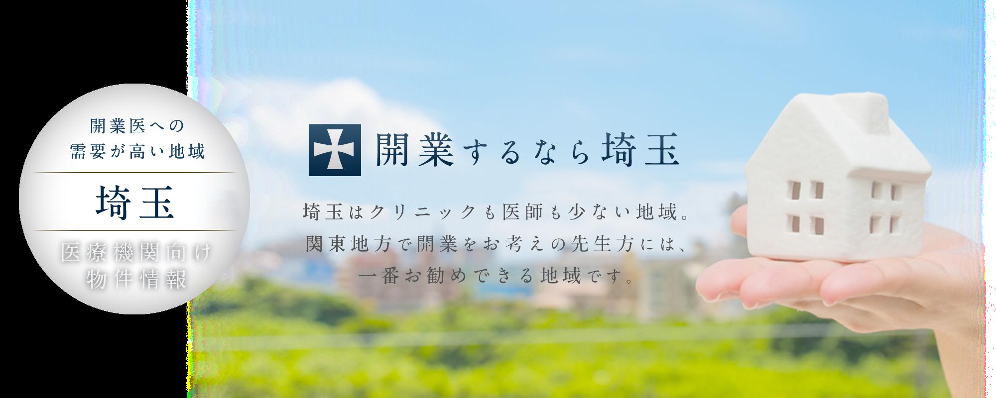 埼玉はクリニックも医師も少ない地域。関東地方で開業をお考えの先生方には、一番お勧めできる地域です。